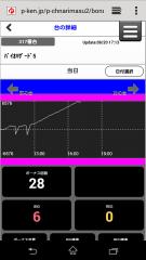 Screenshot_2015-06-20-17-19-27